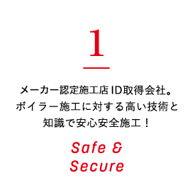 ボイラー施工に対する高い技術と知識で安心安全施工!