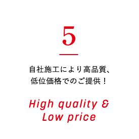 自社施工により高品質、低価格でのご提供!